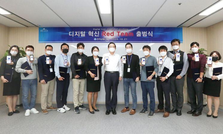 우리금융그룹 손태승(가운데) 회장이 레드팀(Red Team) 직원들과 기념촬영을 하고 있다.