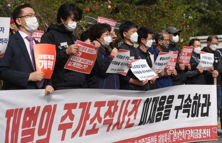 [포토] 시민사회단체, '이재용 구속 촉구'