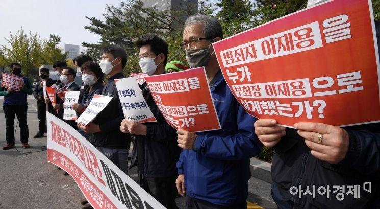 [포토] '이재용 구속 촉구 기자회견'
