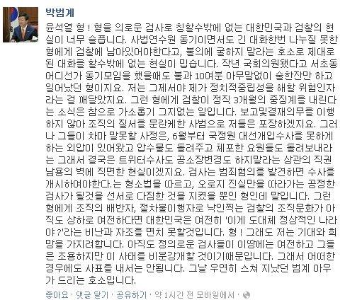 사진=박범계 더불어민주당 의원 페이스북
