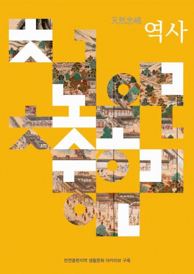 서대문구 도시재생 기록서 '천연충현의 기록' 출간