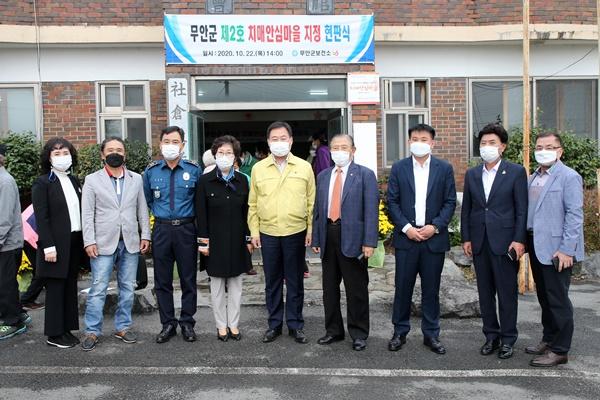 제2호 치매 안심마을로 지정하고 현판식 행사를 개최했다. (사진=무안군 제공)