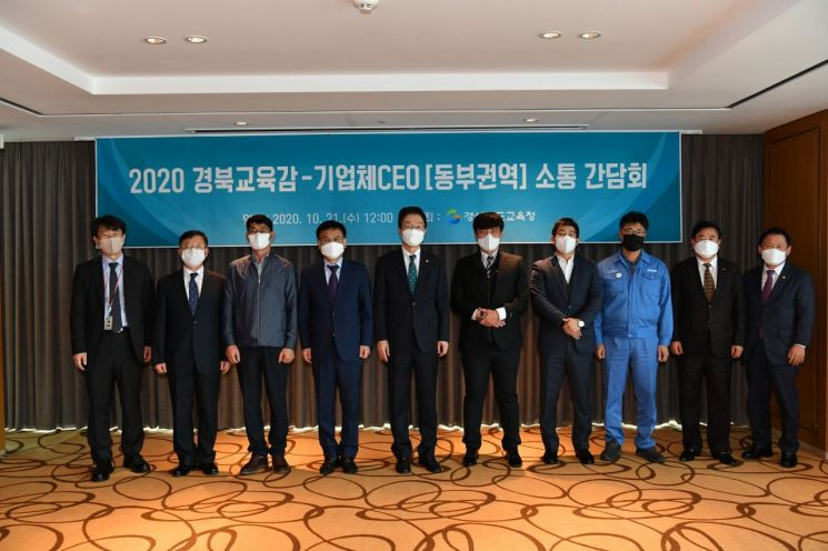임종식 경북도교육감, 포항서 동부권역 기업체 CEO '소통 간담회'