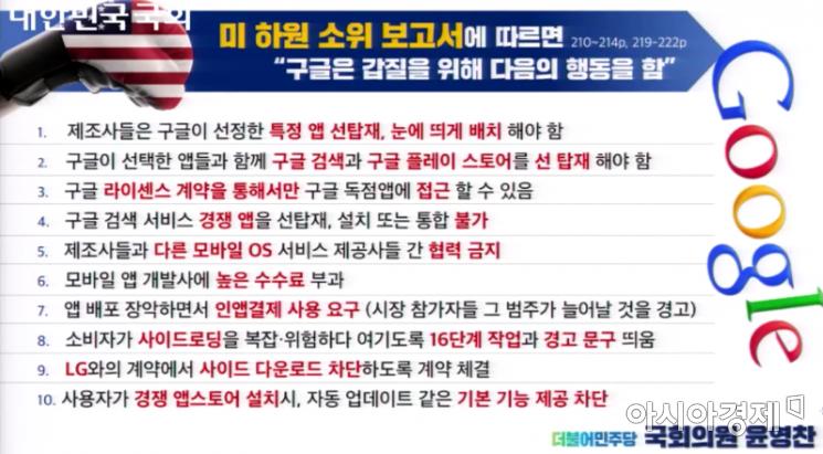 """[2020국감]""""구글, 통신사·제조사와 수익 나눈다"""" 짬짜미 논란"""