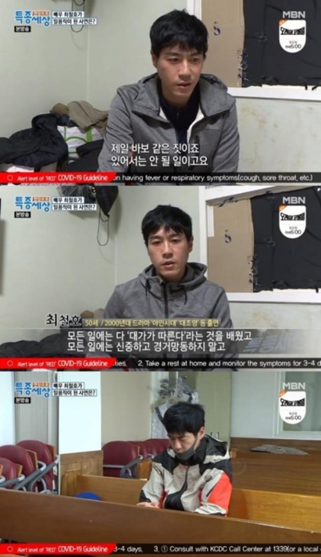 사진=MBN '현장르포 특종세상' 방송캡처