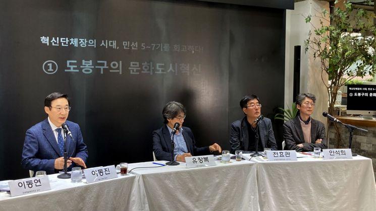 이동진 도봉구청장, 미래자치분권연구소 월례포럼서  '문화도시혁신' 발표