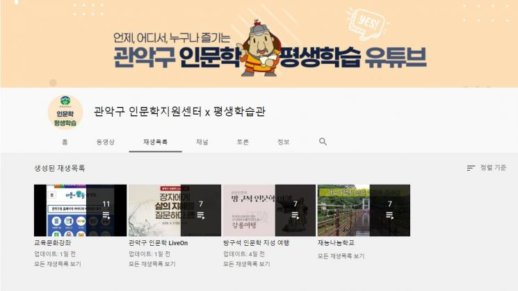 관악구 인문학지원센터 & 평생학습관  유튜브 강좌 '인기'