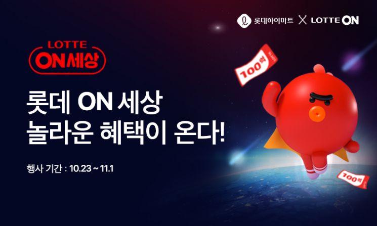 롯데하이마트온라인쇼핑몰, '롯데온세상' 쇼핑 축제 열어