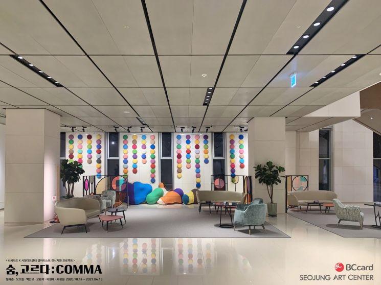 영아티스트 전시프로젝트 '숨,고르다:COMMA'展 을지트윈타워에서 열리다