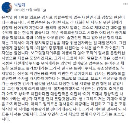 사진=박범계 더불어민주당 의원 페이스북 캡처.