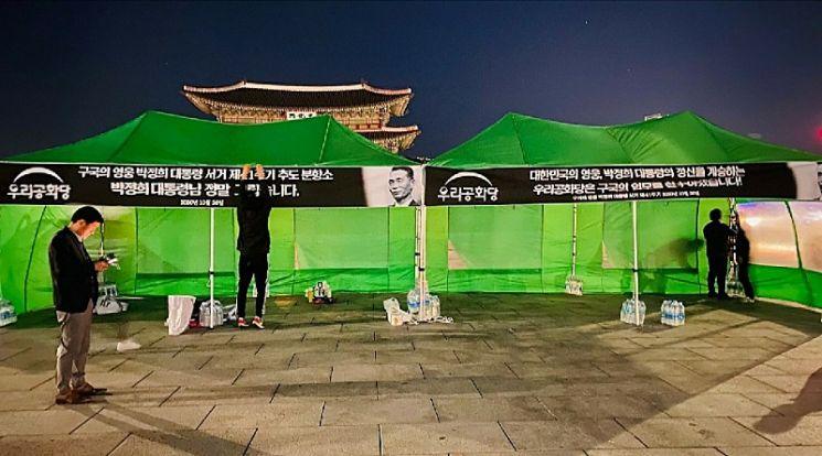 광화문 광장에 설치된 박정희 전 대통령 분향소./사진=우리공화당 제공