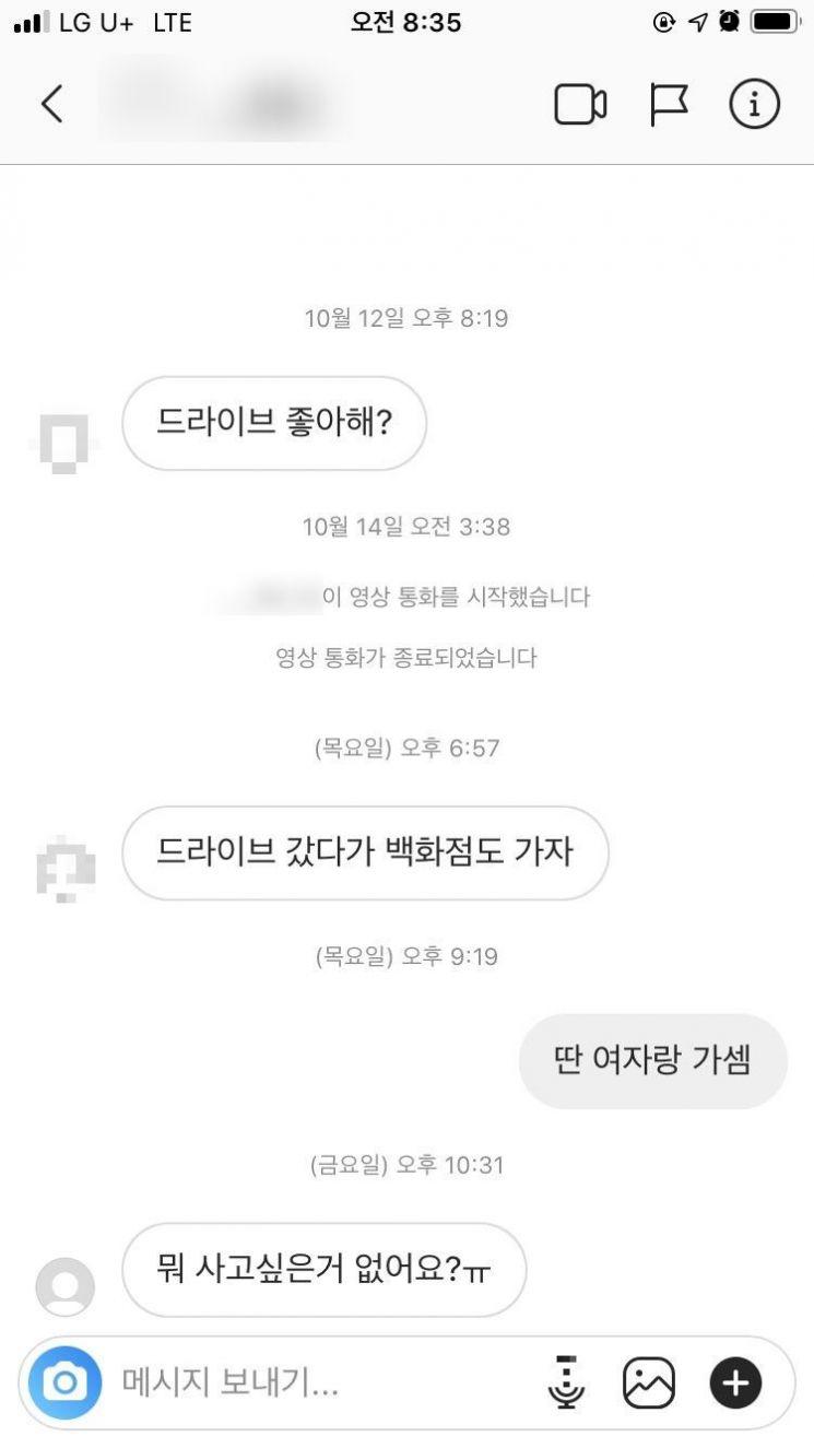 10대들에 낯뜨거운 DM 추파…SNS까지 파고든 '검은 손'