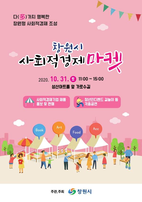 31일 창원 성산구 성산아트홀 일대에서 개최되는 '사회적경제마켓' 포스터.(사진=창원시)