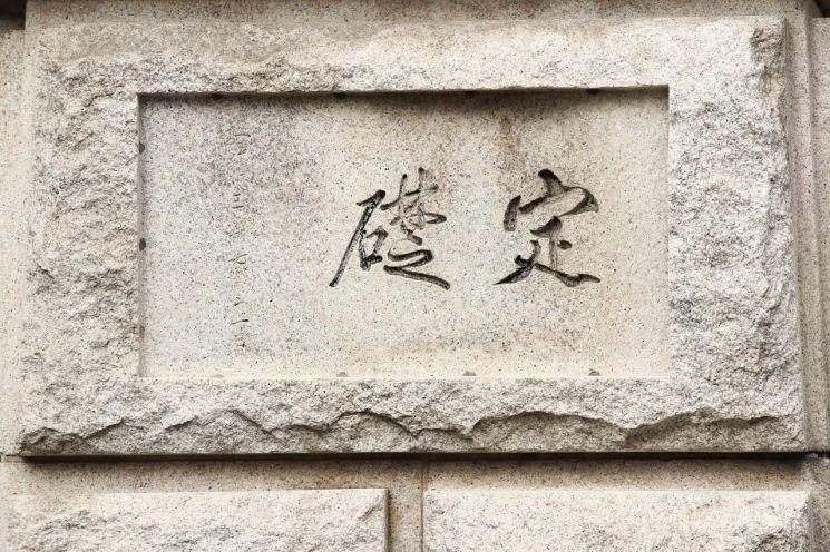 이토 히로부미가 쓴 것으로 확인된 한국은행 본관(사적 제280호) 정초석(머릿돌). [이미지출처=연합뉴스]