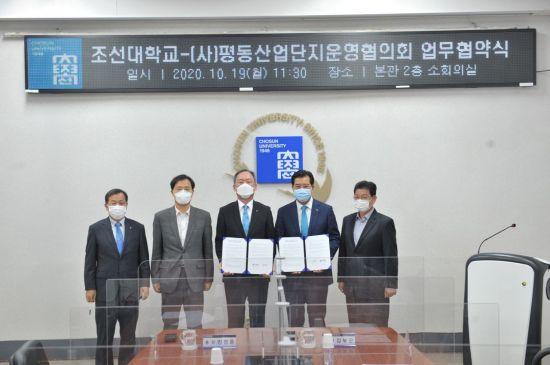 조선대-평동산업단지운영협의회, 인재양성 MOU
