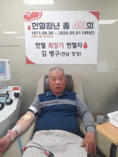 '최장기간 정기적 헌혈' 장성군민 김병구씨 한국기록원 인증