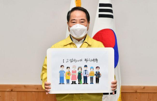 최형식 담양군수 '고맙습니다.필수노동자' 캠페인 동참