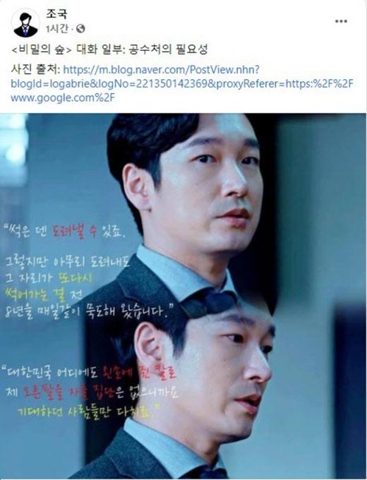 조국 전 법무부 장관은 23일 자신의 소셜네트워크서비스(SNS)에 한 드라마 대사를 인용하며 고위공직자범죄수사처 설치의 필요성을 강조했다. 해당 드라마는 지난 2017년 방송된 tvN '비밀의숲'이다. / 사진=조국 페이스북 캡처