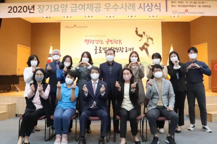 23일 건강보험공단 부산경남지역본부에서 열린 '2020장기요양 급여제공 우수사례 시상식'에서 수상자들이 기념촬영하고 있다.