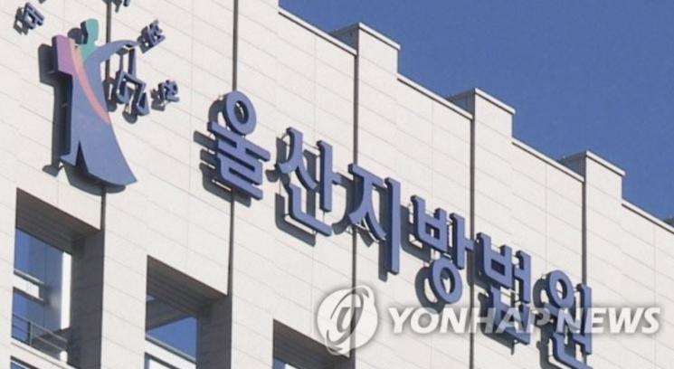 23일 울산지법 형사3단독(김용희 부장판사)은 특수협박과 업무방해 등의 혐의로 기소된 A(61)씨에게 징역 3년과 벌금 60만원을 선고했다. [이미지출처=연합뉴스]