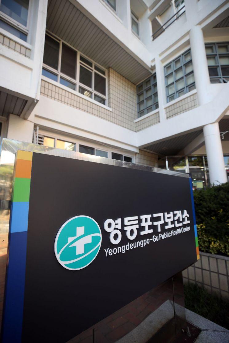 관내 의료기관에 예방접종 보류를 권고한 서울 영등포구 보건소<이미지:연합뉴스>