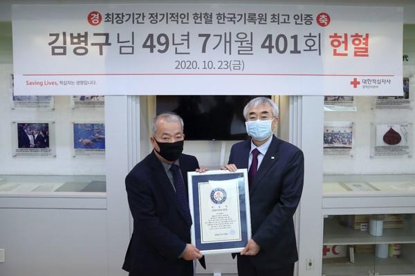 50년간 401회…국내 최장기간 헌혈자 인증받아