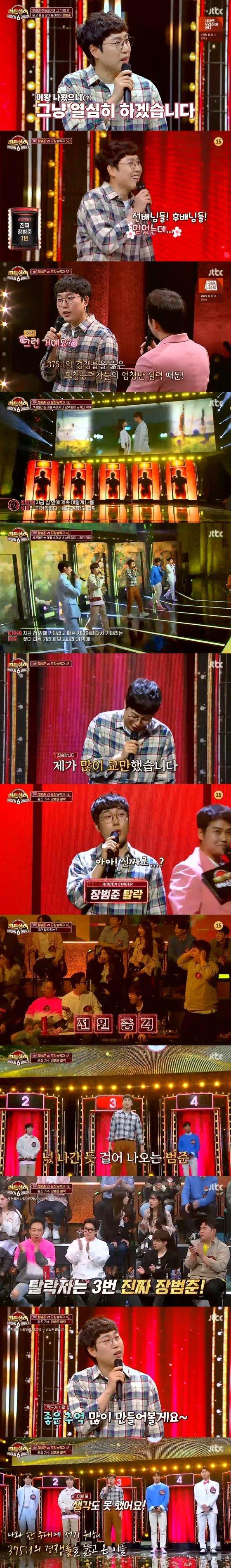 사진=JTBC '히든싱어6' 방송화면 캡처