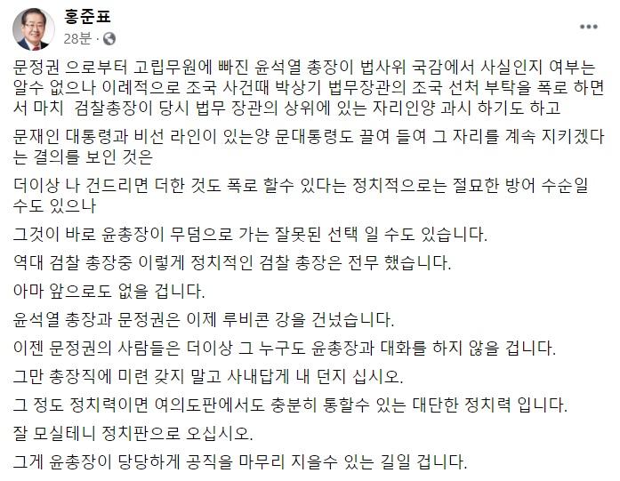 """연일 尹 사퇴 종용하는 홍준표…""""이렇게 정치적인 검찰총장 역사에 없어"""""""