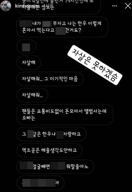 [이미지출처 = 김희철 인스타그램 스토리]