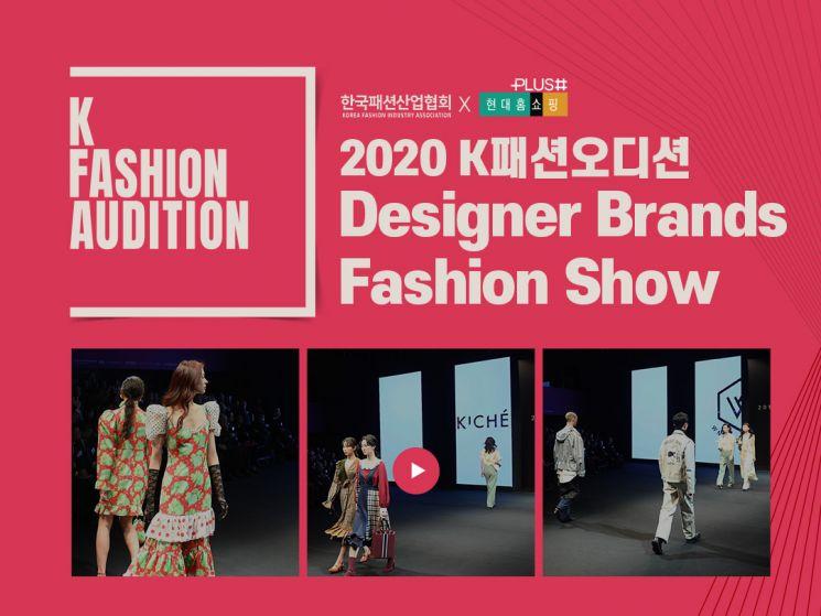 현대홈쇼핑, 한국패션산업협회와 신진 디자이너 온라인 패션쇼 진행