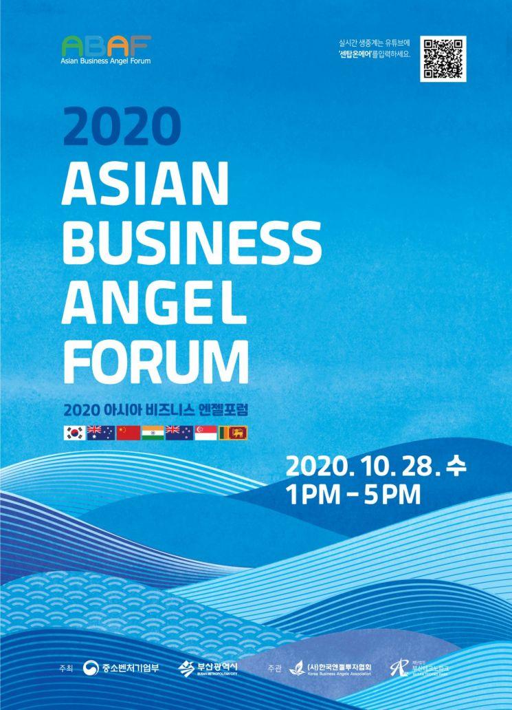 '2020 아시아 비즈니스 엔젤 포럼' 부산에서 열린다
