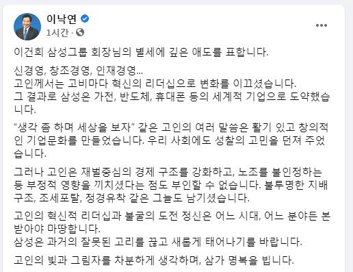 사진=이낙연 더불어민주당 대표 페이스북 캡처
