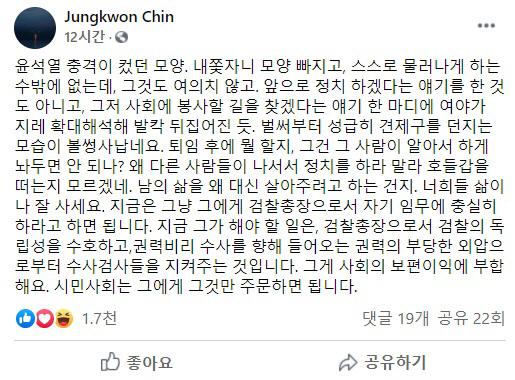 [이미지출처 = 진중권 전 동양대 교수 페이스북]