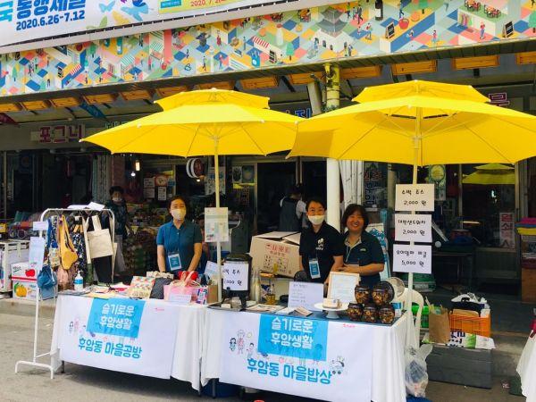 용산구의 주민-마을 이음 프로젝트 '후암로컬'(상품판매)