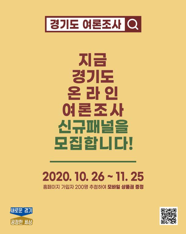 경기도, 여론조사 신규 패널 모집
