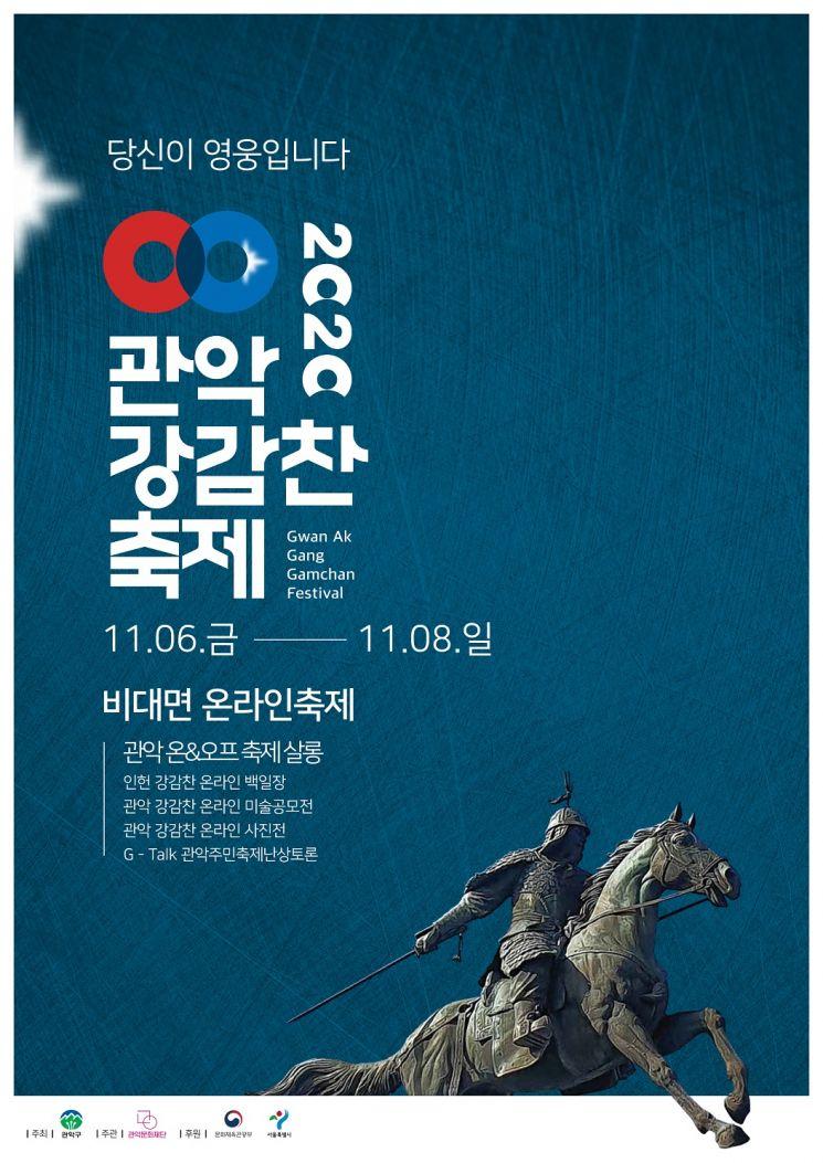 관악구, 온택트 & 언택트 '2020 강감찬축제' 개최