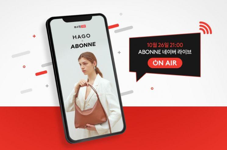 """하고 """"아보네백, 라방으로 20% ↓…론칭 이후 최대 할인"""""""