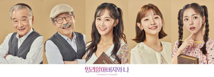 연극 '앙리할아버지와 나' 12월 개막…이순재·신구·권유리·박소담 등 출연