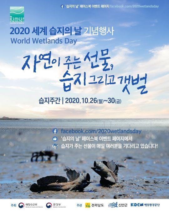 해양환경공단, '세계 습지의 날' 기념해 비대면으로 '습지주간' 운영