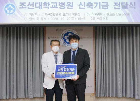 고길석 수완센트럴병원 대표원장, 조선대병원에 발전기금 기탁