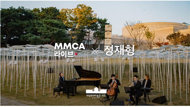 국립현대미술관, 피아니스트 정재형과 함께 하는 온라인 공연