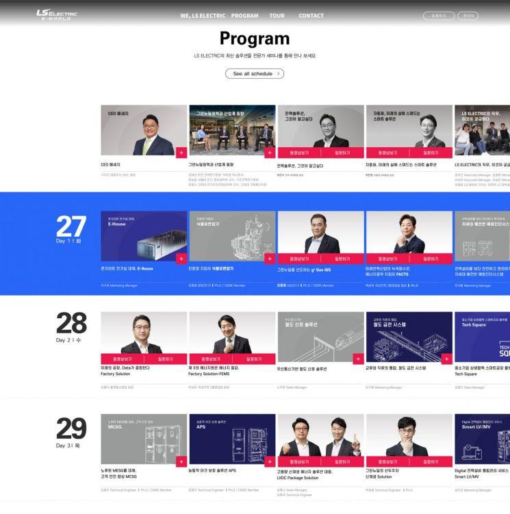 LS일렉트릭, '고객 소통강화' 온라인 가상 전시회 27∼29일 개최