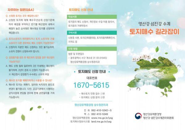 영산강청 '찾아가는 토지매수 현장민원실' 운영