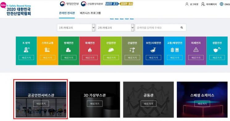 안전산업박람회 온라인 전시관.