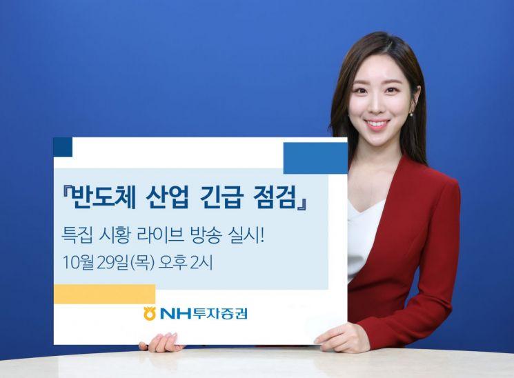"NH투자증권 ""삼성전자·SK하이닉스의 행보는?""…반도체 긴급 점검"