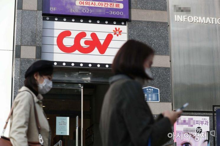26일 CJ CGV는 대학로, 명동역 씨네라이브러리, 등촌, 연수역, 홍성, 대구아카데미, 광주금남로 7개 지점의 운영을 중단했다. CGV는 코로나19 장기화로 인한 경영상의 어려움을 극복하기 위해 부득이하게 일부 극장의 영업을 중단하게 됐다고 설명했다. 사진은 이날 CGV 명동역 씨네라이브러리의 모습. /문호남 기자 munonam@