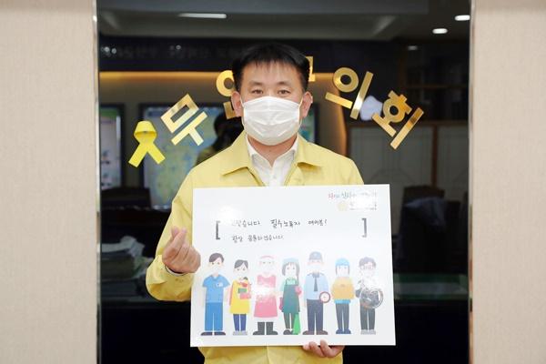 무안군의회 김대현 의장이 '고맙습니다 필수노동자' 릴레이 캠페인에 동참했다. (사진=무안군 제공)