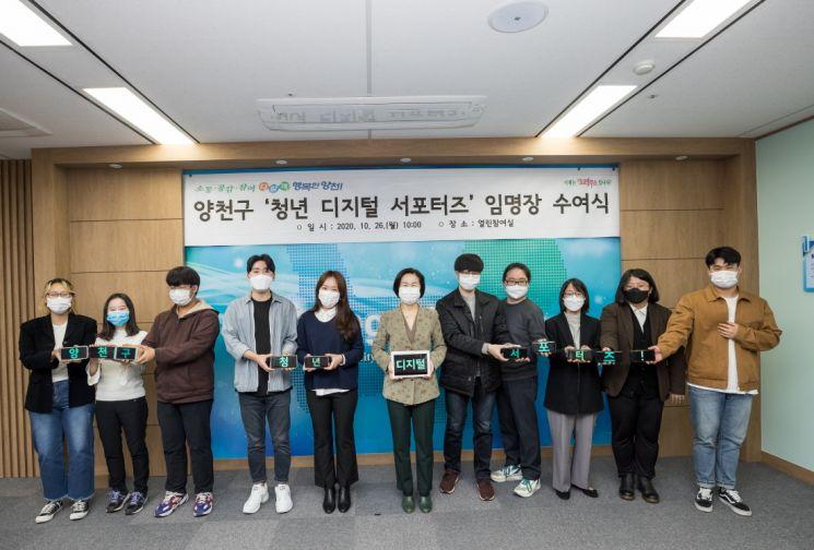 [포토] 양천구 '청년 디지털 서포터즈' 임명