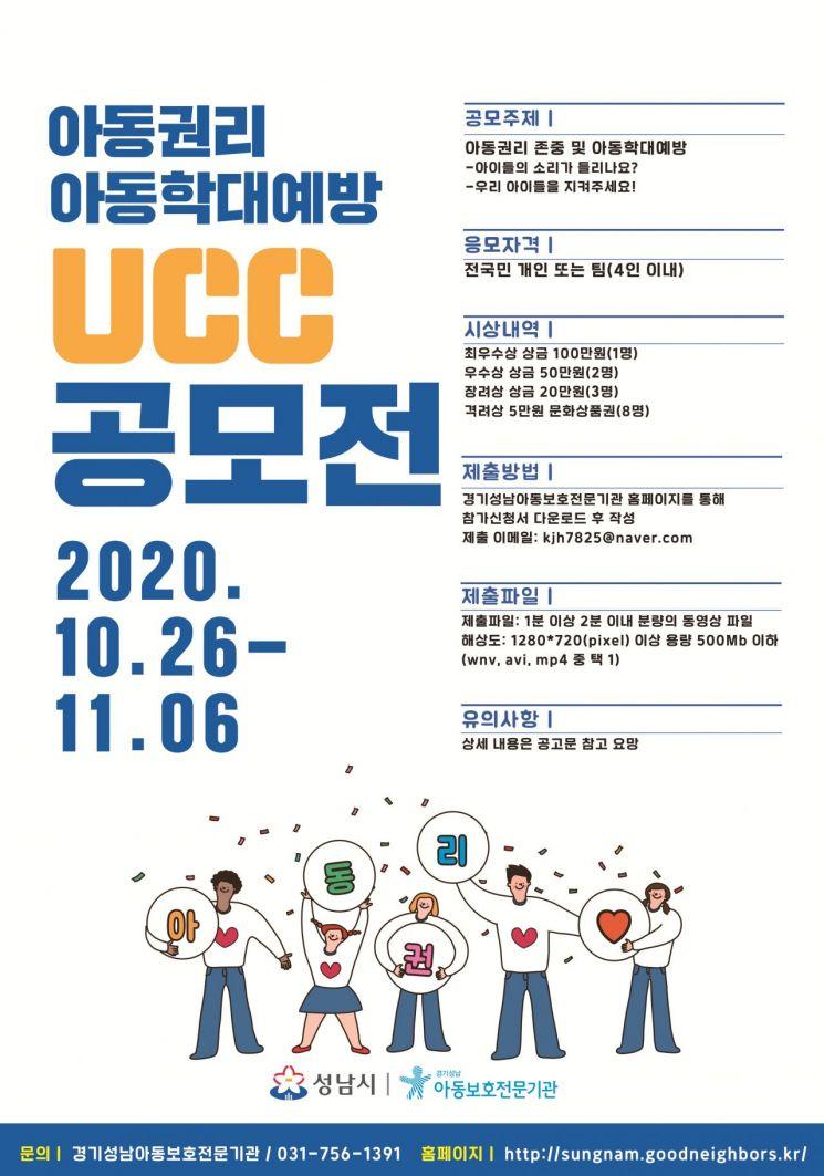 성남시, 아동학대예방 UCC 공모