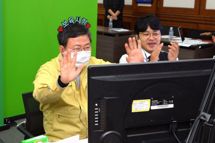 랜선 단합대회 참석 중인 서양호 중구청장